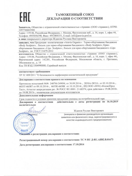 Декларация EAC на бандажные обертывания и лосьоны Аравия