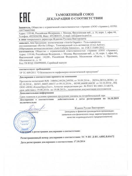 Декларация EAC на гель сыворотку, активатор, обертывание антицеллюлитное Аравия