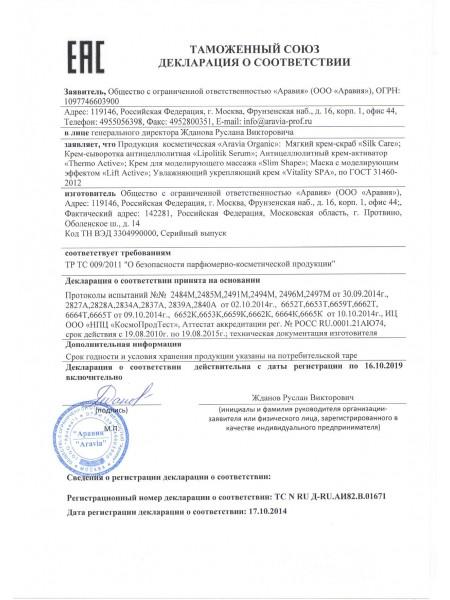 Декларация EAC на кремы, маски, сыворотку Аравия