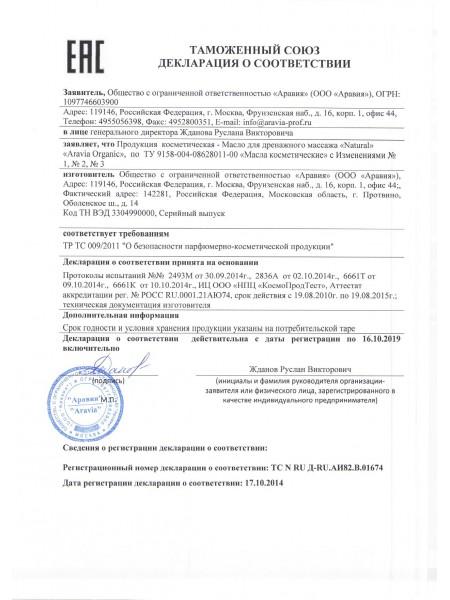 Декларация EAC на масло для дренажного массажа Аравия