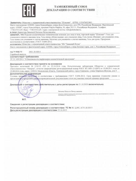 Декларация EAC на гели, пенки, молочко Шоконат