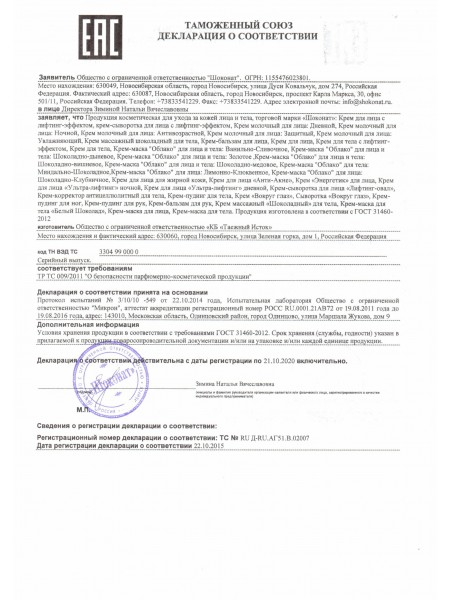Декларация EAC на крем-маски и кремы для лица и тела Шоконат