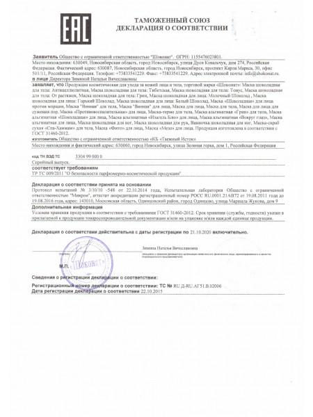 Декларация EAC на маски для лица и тела Шоконат