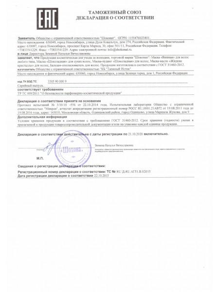 Декларация EAC на маски и бальзамы для волос Шоконат