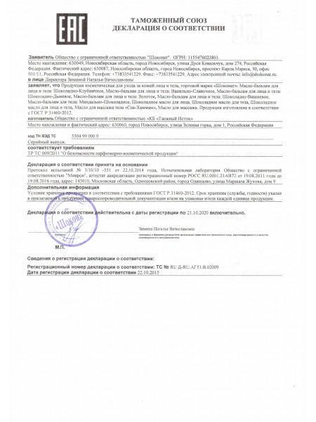 Декларация EAC на масла для лица и тела Шоконат