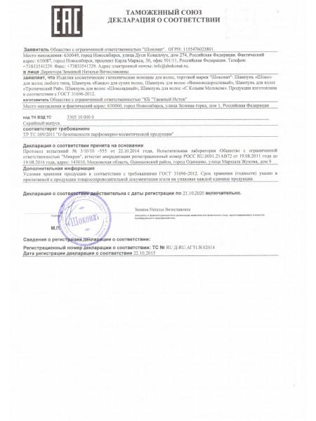 Декларация EAC на шампуни для волос Шоконат