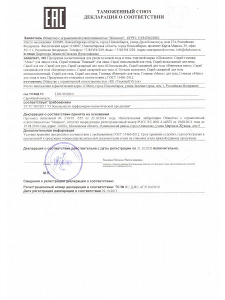 Декларация EAC на скрабы для лица и тела Шоконат