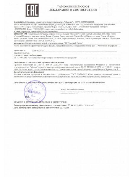 Декларация EAC на тоники и термальную воду Шоконат