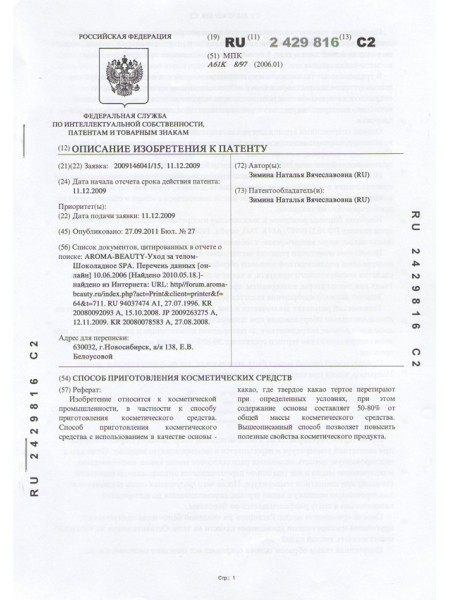 Описание к патенту на изобретение Шоконат