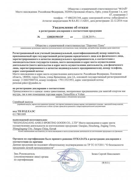 Отказное письмо на пояса TermoSlim и Voltax
