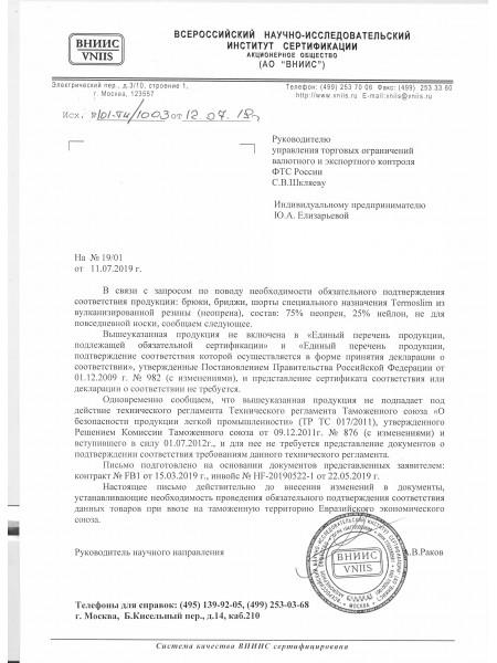 Отказное письмо ВНИИС на TermoSlim Classic