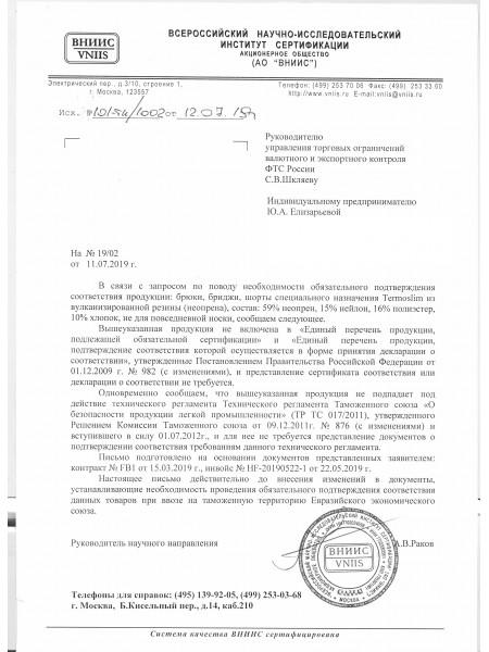 Отказное письмо ВНИИС на TermoSlim Delice