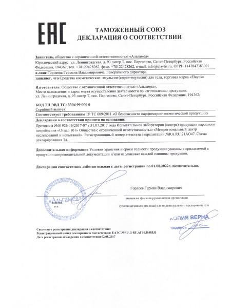 Декларация EAC на эмульсии