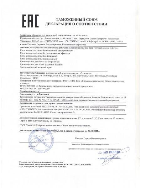 Декларация ЕАС на кремы антицеллюлитные, лифтинг