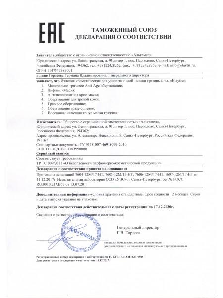 Декларация ЕАС на маски грязевые