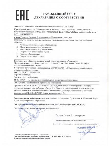 Декларация EAC на маски грязевые, дренажные, интенсивные