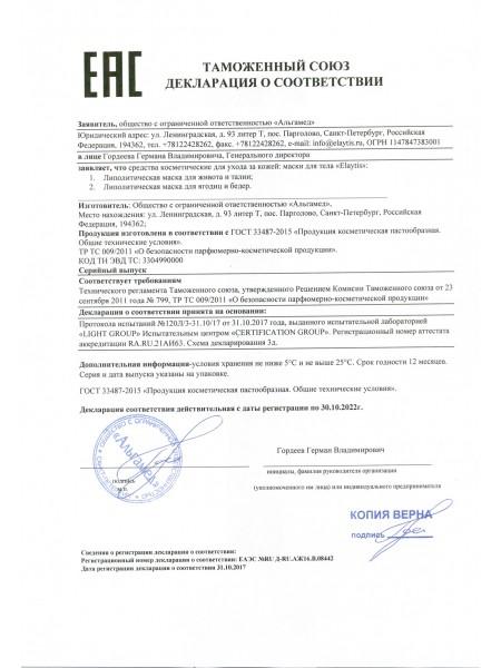 Декларация EAC на маски липолитические