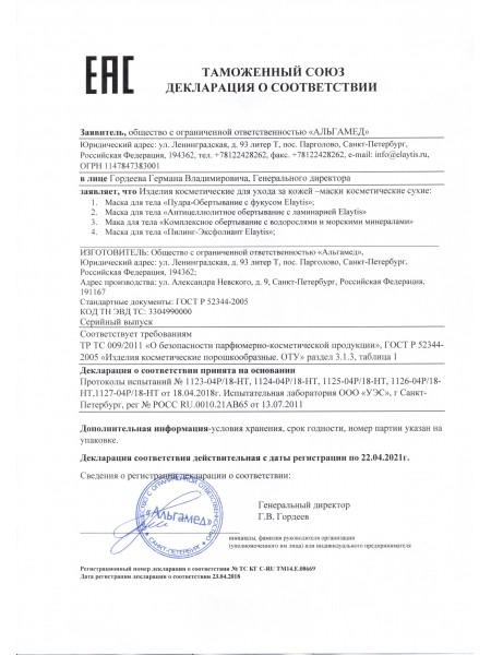 Декларация EAC на маски, пудры, эксфолиант