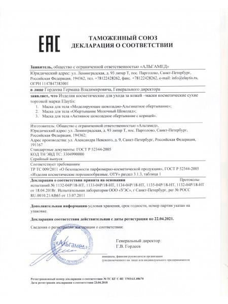 Декларация ЕАС на маски шоколадные