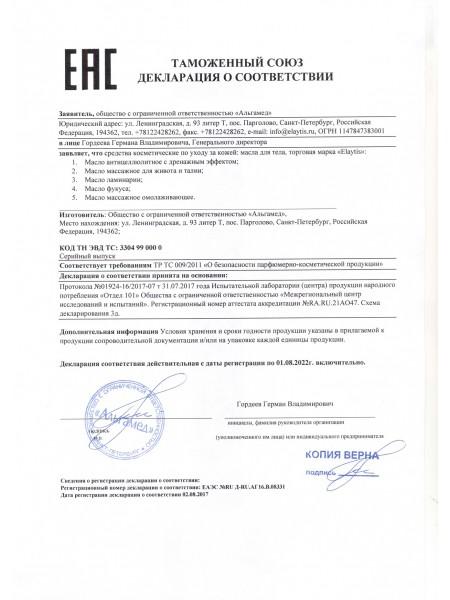 Декларация EAC на масла