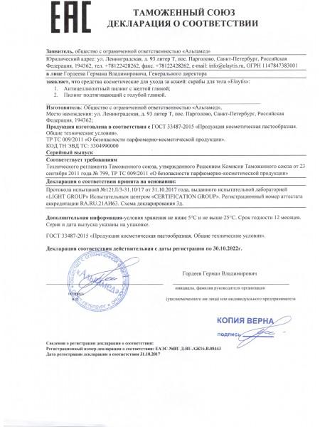 Декларация EAC на пилинги с глиной