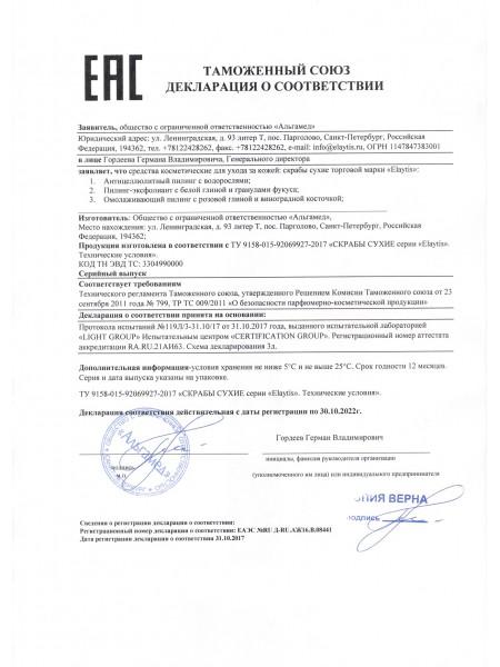 Декларация EAC на пилинги с водорослями