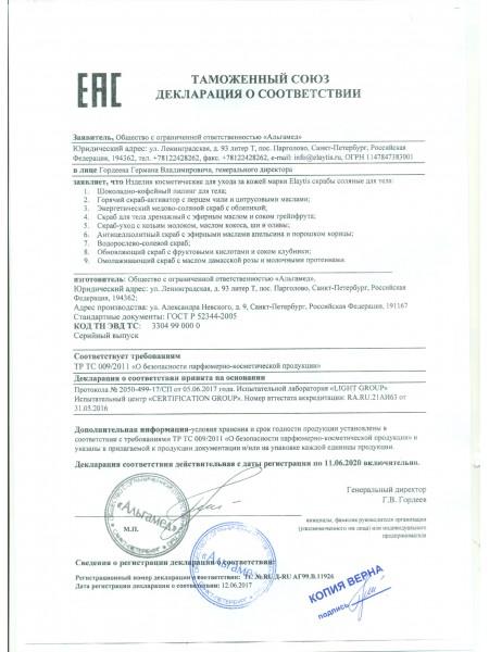 Декларация ЕАС на скрабы соляные