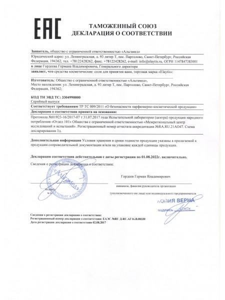 Декларация EAC на соли