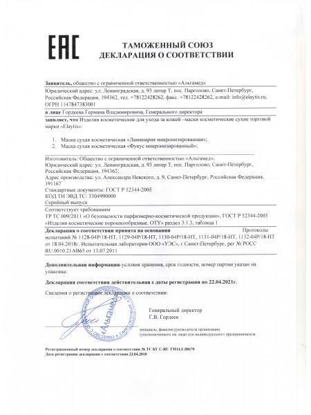 Декларация ЕАС на маски сухие Фукус и Ламинария микронизированная