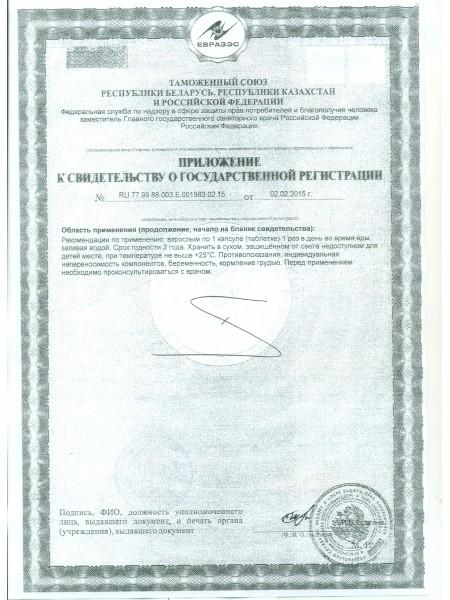 Приложение к свидетельству о регистрации БАД Альга Люкс