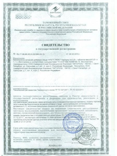 Свидетельство о регистрации БАД Альга Люкс