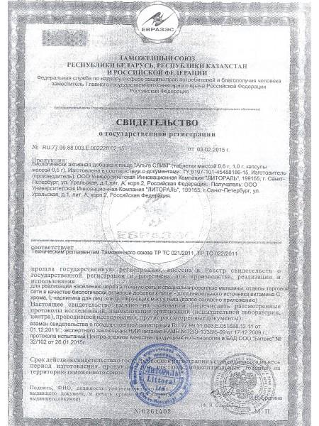 Свидетельство о регистрации БАД Альга Слим