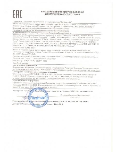 Декларация соответствия на сыворотки