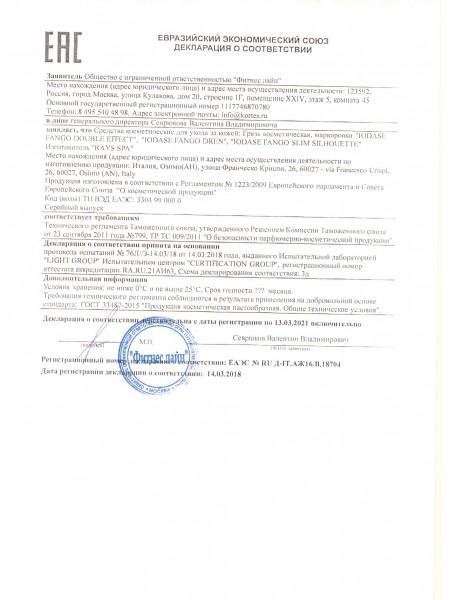 Декларация EAC на Грязь косметическую