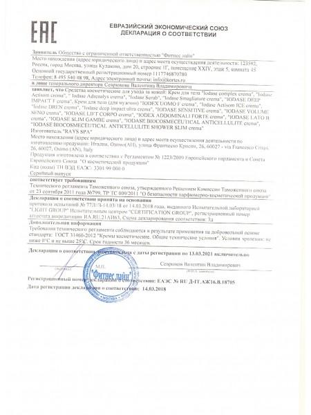 Декларация EAC на кремы