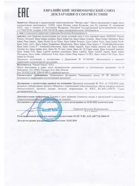 Декларация EAC на кремы NP