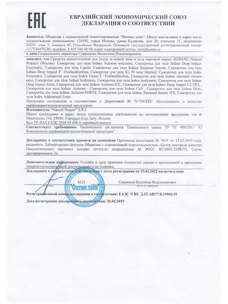 Декларация EAC на сыворотки NP