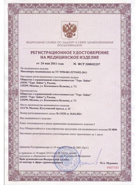 Регистрационное удостоверение на изделие медицинского назначения Массажеры
