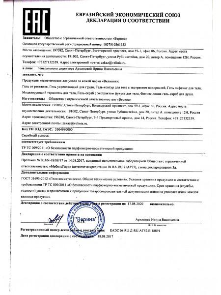 Декларация соответствия на Гели для тела Велиния