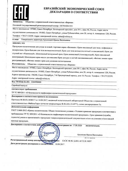 Декларация соответствия на Крема для тела Велиния