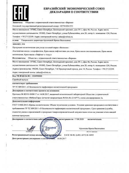 Декларация соответствия на Маски для лица Велиния