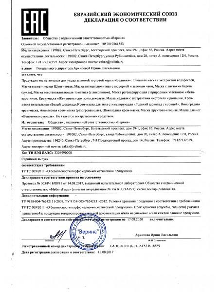Декларация соответствия на Маски для тела Велиния