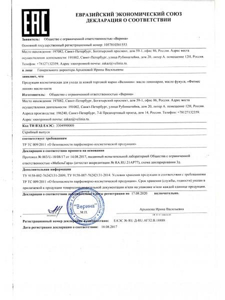 Декларация соответствия на Масла Велиния