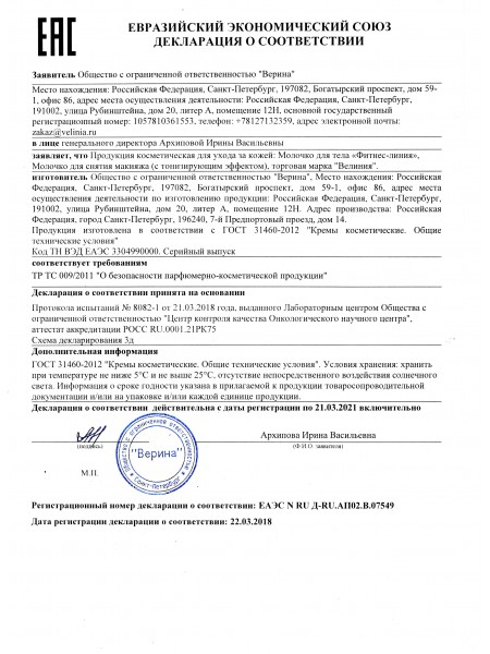 Декларация соответствия на Молочко Велиния