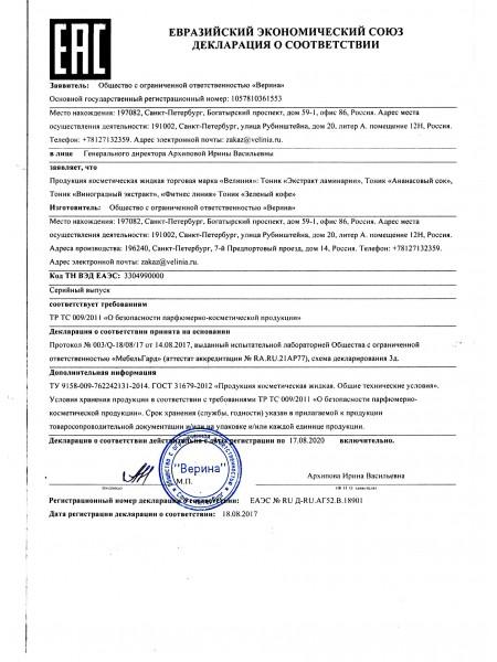 Декларация соответствия на Тоники Велиния